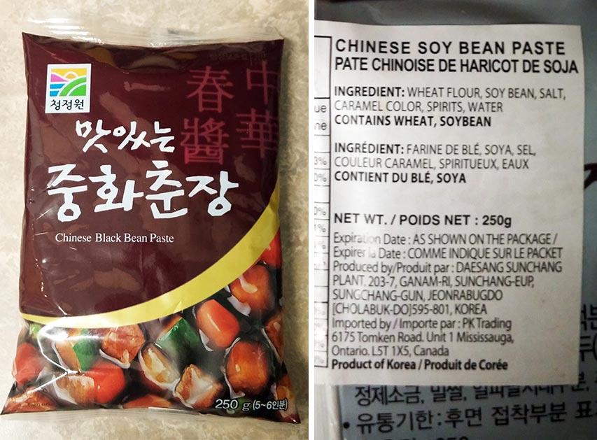 Zha Jiang Mian black bean sauce